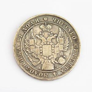 Tsaari-Vene münt 1rubla 1842